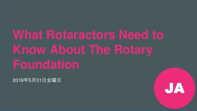 ローターアクト大会前会議、 2019年 . #Rotaract19 What Rotaractors Need to Know About The Rotary Foundation 2019年5月31日金曜日 JA