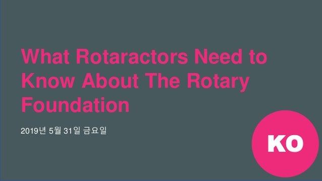 2019 로타랙트 직전 행사 #Rotaract19 What Rotaractors Need to Know About The Rotary Foundation 2019년 5월 31일 금요일 KO