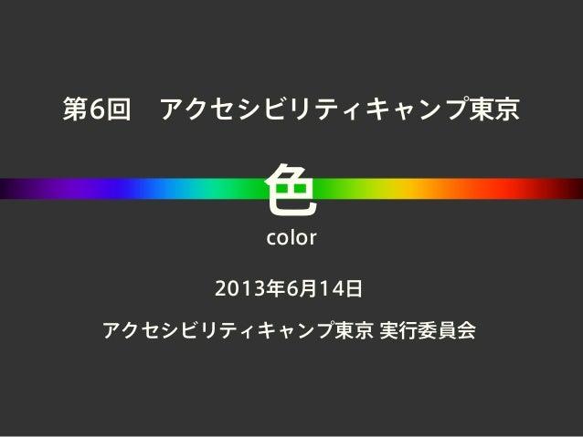 第6回 アクセシビリティキャンプ東京色color2013年6月14日アクセシビリティキャンプ東京 実行委員会