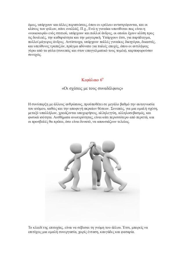 κανόνες γνωριμιών υπαλλήλων κρυφή γκέι υπηρεσία γνωριμιών