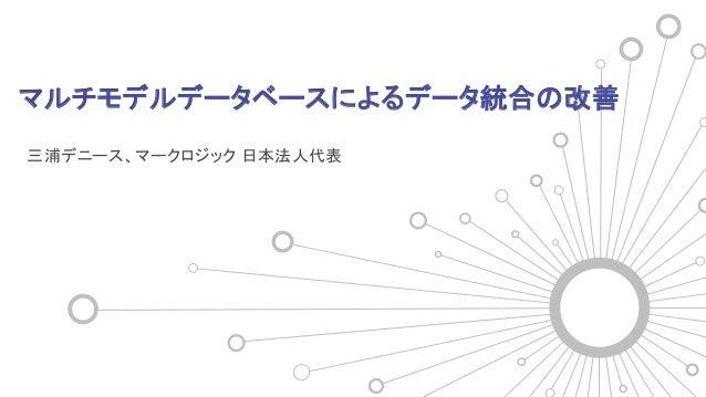 マルチモデルデータベースによるデータ統合の改善 三浦デニース、マークロジック 日本法人代表