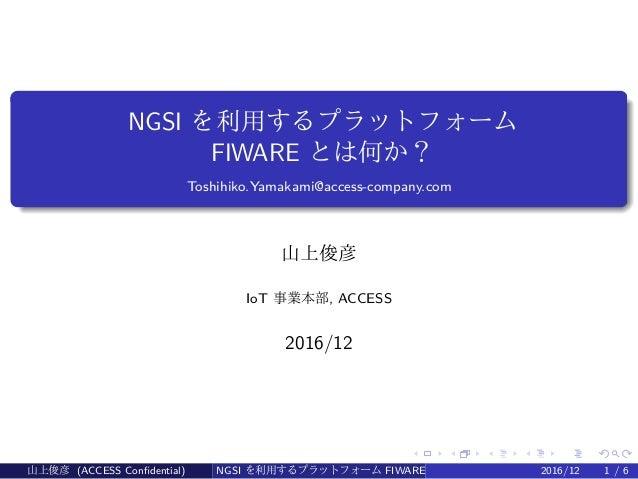 . . . . . . . . . . . . . . . . . . . . . . . . . . . . . . . . . . . . . . . . NGSI を利用するプラットフォーム FIWARE とは何か? Toshihiko....