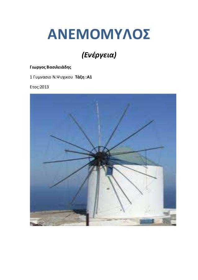 ΑΝΕΜΟΜΤΛΟ(Ενέργεια)Γιωργοσ Βαςιλειάδησ1 Γυμναςιο Ν.Ψυχικου Σάξη :Α1Ετοσ:2013