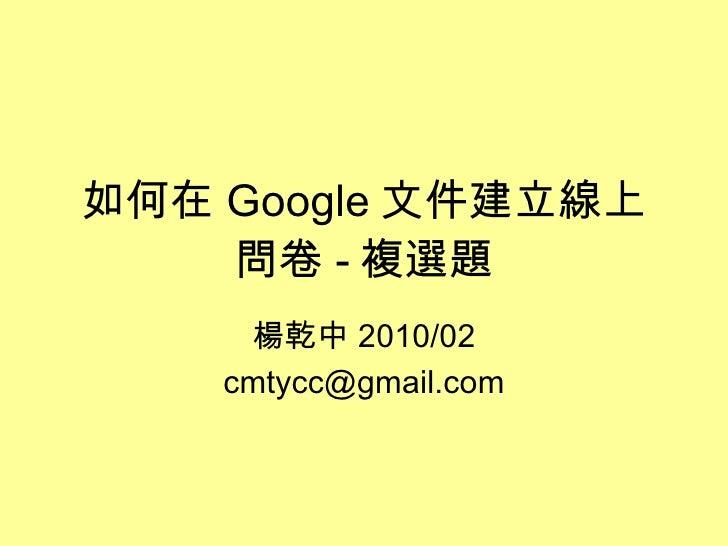 楊乾中 2010/02 [email_address] 如何在 Google 文件建立線上問卷 - 複選題