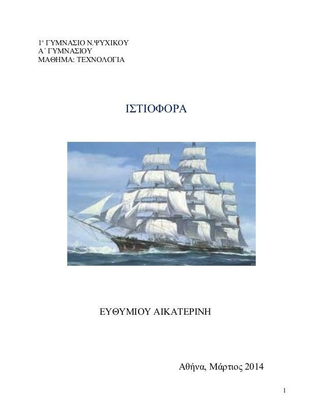 1ο ΓΥΜΝΑΣΙΟ Ν.ΨΥΧΙΚΟΥ Α΄ ΓΥΜΝΑΣΙΟΥ ΜΑΘΗΜΑ: ΤΕΧΝΟΛΟΓΙΑ ΙΣΤΙΟΦΟΡΑ ΕΥΘΥΜΙΟΥ ΑΙΚΑΤΕΡΙΝΗ Αθήνα, Μάρτιος 2014 1