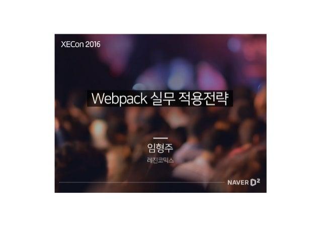 [XECon2016] A-2 임형주 Webpack 실무 적용전략