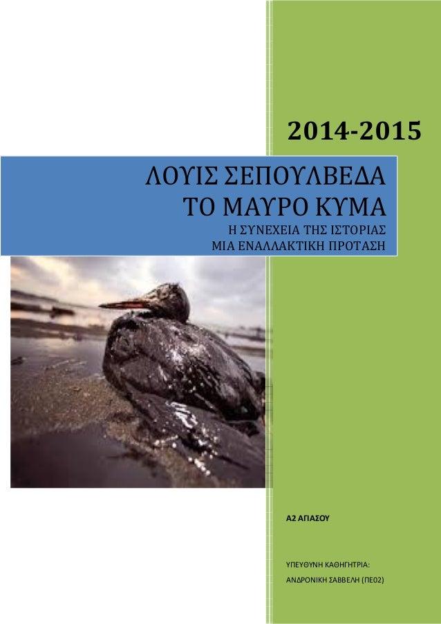 2014-2015 Α2 ΑΓΙΑΣΟΥ ΥΠΕΥΘΥΝΗ ΚΑΘΗΓΗΤΡΙΑ: ΑΝΔΡΟΝΙΚΗ ΣΑΒΒΕΛΗ (ΠΕ02) ΛΟΥΙΣ ΣΕΠΟΥΛΒΕΔΑ ΤΟ ΜΑΥΡΟ ΚΥΜΑ Η ΣΥΝΕΧΕΙΑ ΤΗΣ ΙΣΤΟΡΙΑΣ ...