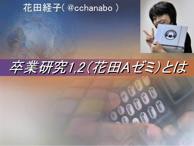 花田経子( @cchanabo )   Logo卒業研究1,2(花田Aゼミ)とは