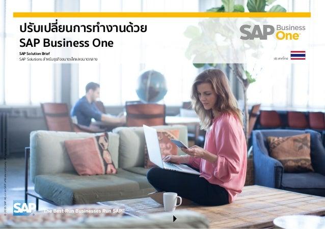 ©2016SAPAGoranSAPaffiliatecompany.Allrightsreserved. าาา ประเทศไทย� ปรับเปลี่ยนการทำางานด้วย SAP Business One SAP Solution...