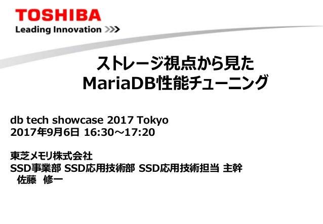 ストレージ視点から見た MariaDB性能チューニング db tech showcase 2017 Tokyo 2017年9月6日 16:30~17:20 東芝メモリ株式会社 SSD事業部 SSD応用技術部 SSD応用技術担当 主幹 佐藤 修一