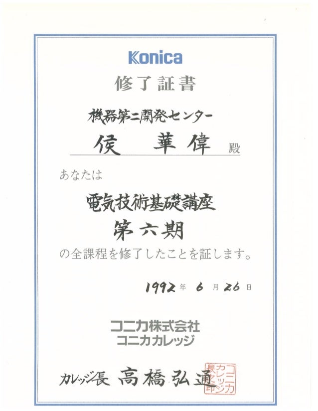 konica basic electrical technique course(コニカ電気技術基礎講座終了証書)