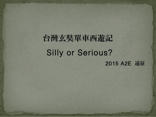 台灣玄奘單車西遊記 Silly or Serious? 2015 A2E 遠征