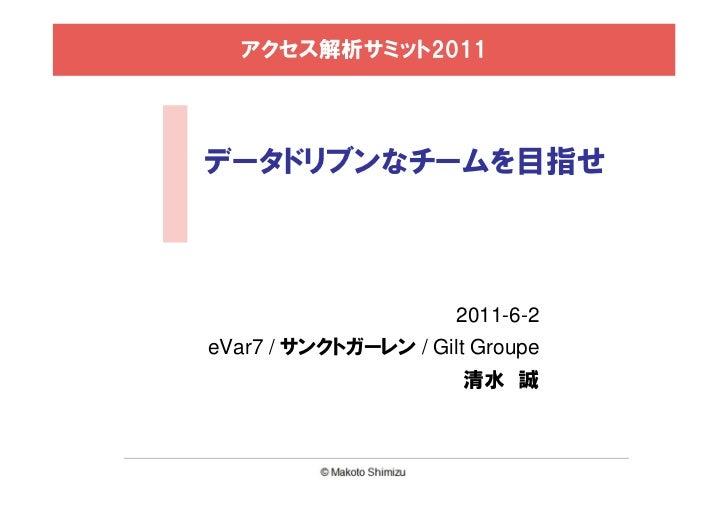 アクセス解析サミット2011データドリブンなチームを目指せ                      2011-6-2eVar7 / サンクトガーレン / Gilt Groupe                       清水 誠