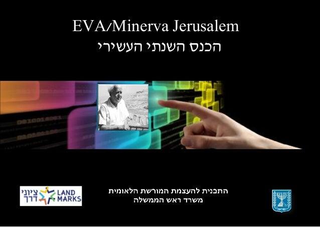 EVA/Minerva Jerusalem הכנס השנתי העשירי