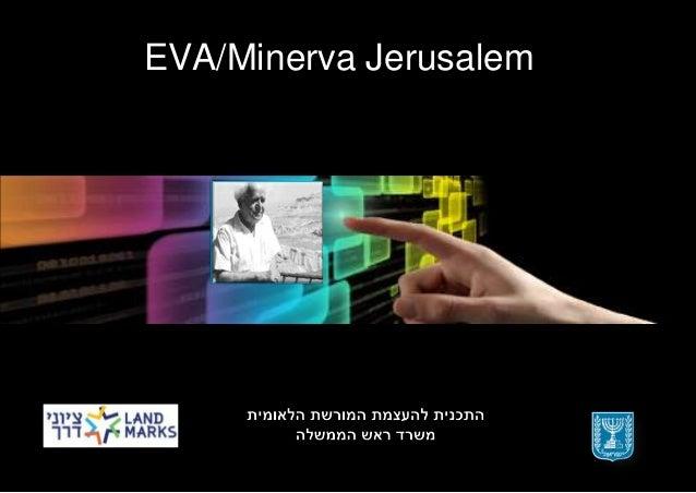 EVA/Minerva Jerusalem