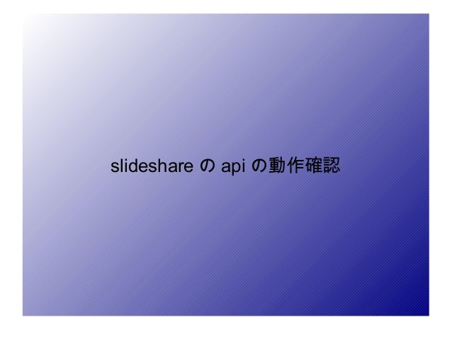 slideshare の api の動作確認
