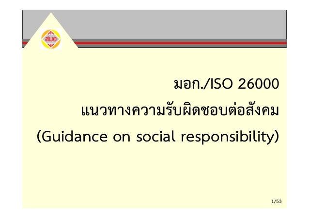 มอก./ISO 26000      แนวทางความรับผิดชอบต่อสังคม(Guidance on social responsibility)                                 1/53