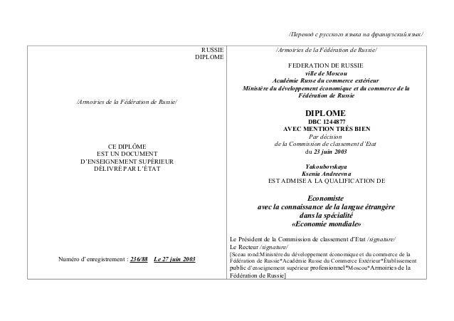 /Перевод с русского языка на французский язык/ RUSSIE DIPLOME /Armoiries de la Fédération de Russie/ CE DIPLÔME EST UN DOC...