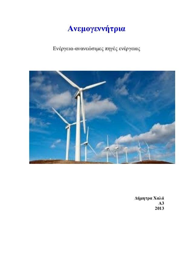 Ανεμογεννήτρια Ενέργεια-ανανεώσιμες πηγές ενέργειας Δήμητρα Χαλά Α3 2013