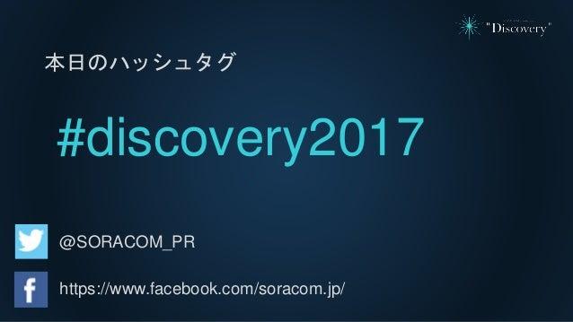 SORACOM Conference Discovery 2017 | A3. IoT時代のデバイスマネジメント〜SORACOM Inventory の活用〜 Slide 3