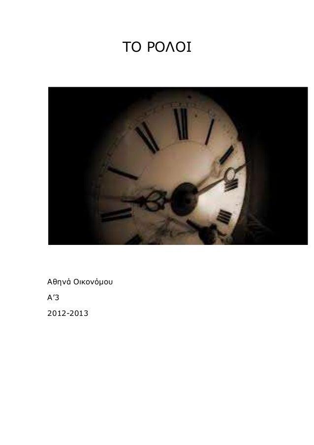 ΡΝ ΟΝΙΝΗ Αζελά Νηθνλόκνπ Α'3 2012-2013