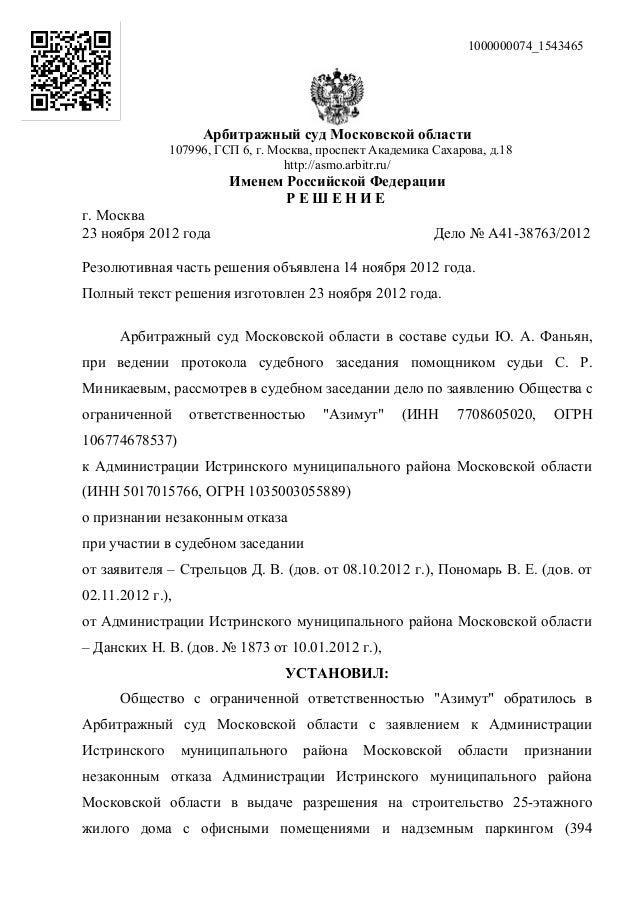 Москва гсп-1 что это