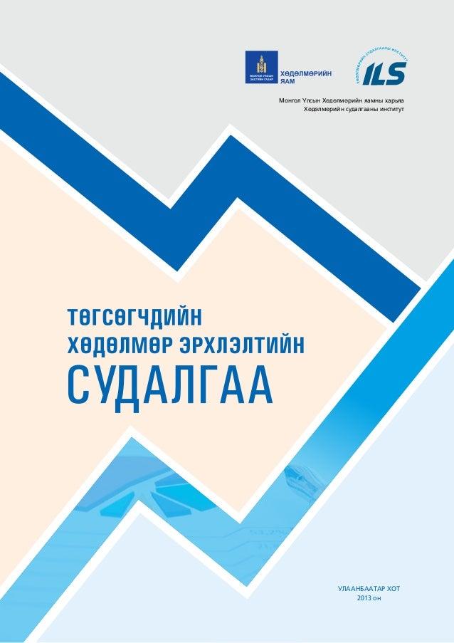 ÒªÃѪÃ×ÄÈÉÍ ÕªÄªË̪РÝÐÕËÝËÒÈÉÍ ÑÓÄÀËÃÀÀ  Монгол Улсын Хөдөлмөрийн яамны харьяа Хөдөлмөрийн судалгааны институт  УЛААНБААТ...