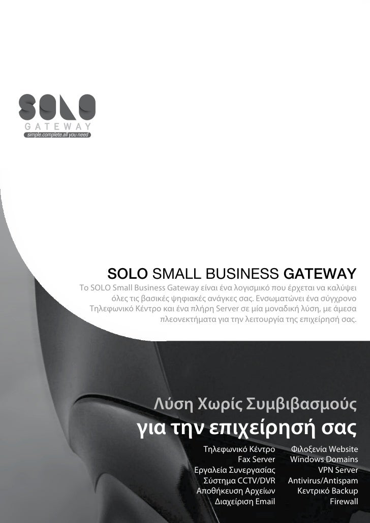 SOLO SMALL BUSINESS GATEWAY Το SOLO Small Business Gateway είναι ένα λογισμικό που έρχεται να καλύψει         όλες τις βασ...