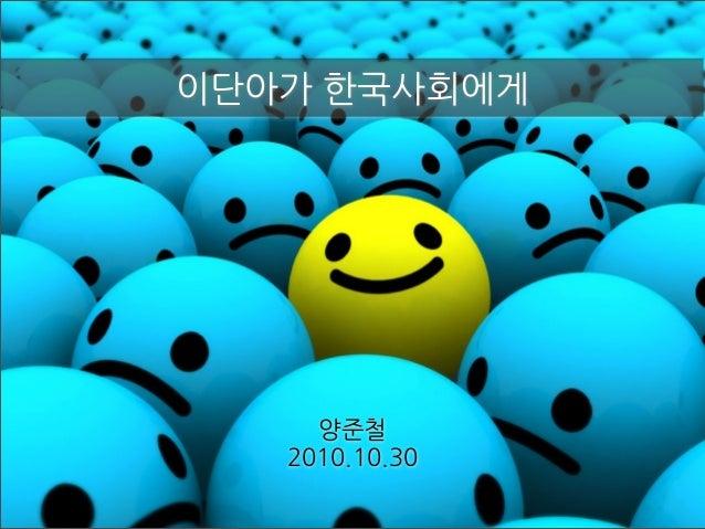 양준철 2010.10.30 이단아가