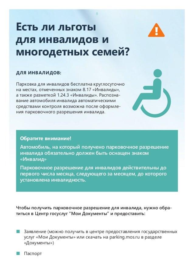 отмеченных знаком 8 17 инвалиды