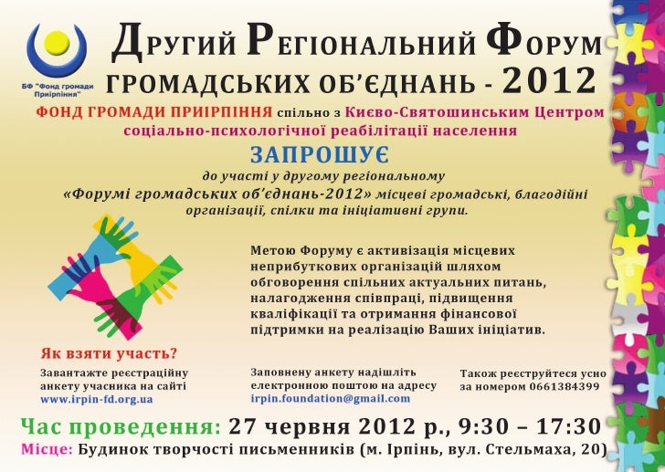 """Другий регіональний """"Форум громадських об'єднань - 2012"""""""