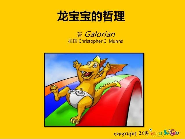 龙宝宝的哲理 著 Galorian 插图 Christopher C. Munns copyright 2015