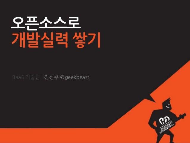 오픈소스로개발실력 쌓기BaaS 기술팀 I 짂성주 @geekbeast