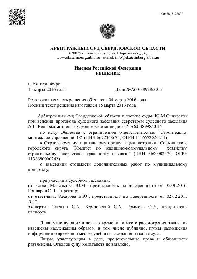 расчет процентов по 395 гк рф арбитражный суд viva деньги официальный сайт погашение кредита