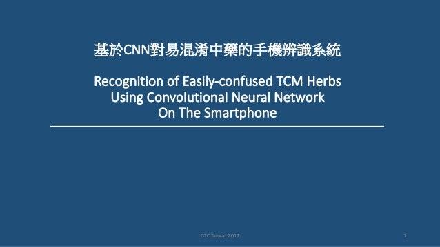 基於CNN對易混淆中藥的手機辨識系統 RecognitionofEasily-confusedTCMHerbs Using ConvolutionalNeuralNetwork OnTheSmartphone Kun-chan...