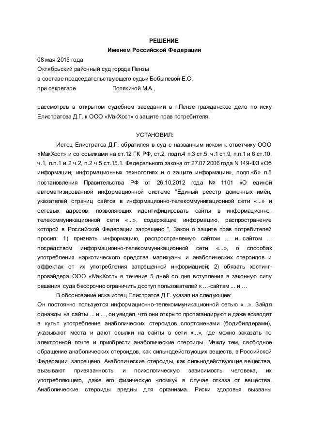 РЕШЕНИЕ Именем Российской Федерации 08 мая 2015 года Октябрьский районный суд города Пензы в составе председательствующего...