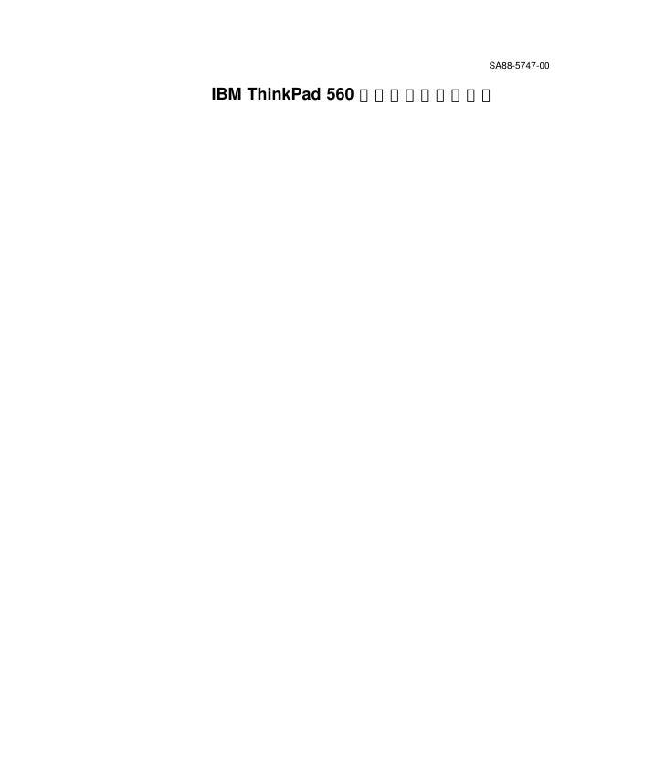 SA88-5747-00   IBM ThinkPad 560