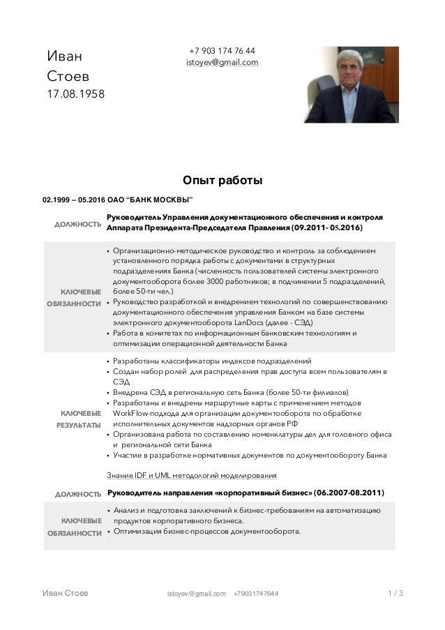 Иван Стоев istoyev@gmail.com +79031747644 1 / 3 Иван Стоев 17.08.1958 +7 903 174 76 44 istoyev@gmail.com Опыт работы 02.19...