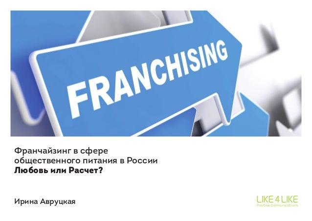 Франчайзинг в сфере общественного питания в России Любовь или Расчет? Ирина Авруцкая