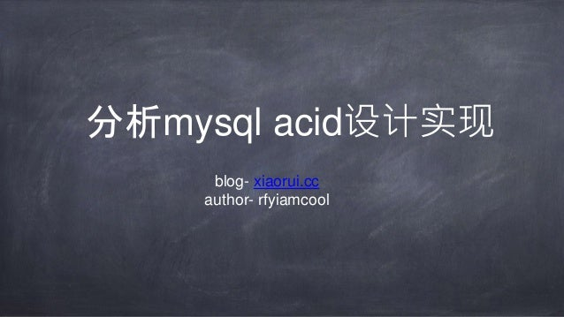 分析mysql acid设计实现 blog- xiaorui.cc author- rfyiamcool