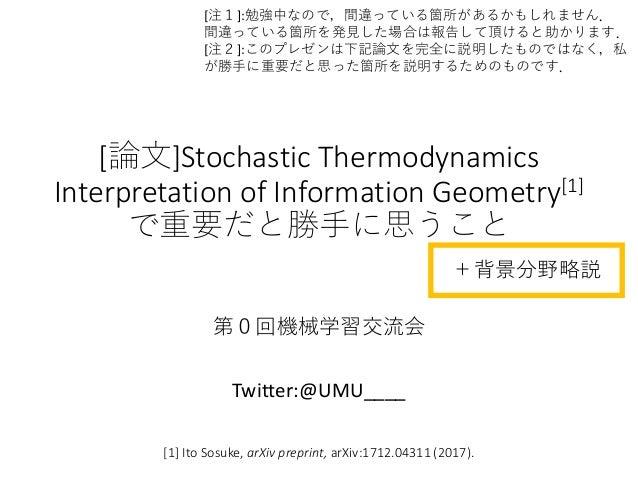 [論文]Stochastic Thermodynamics Interpretation of Information Geometry[1] で重要だと勝手に思うこと 第0回機械学習交流会 Twitter:@UMU____ +背景分野略説 [...