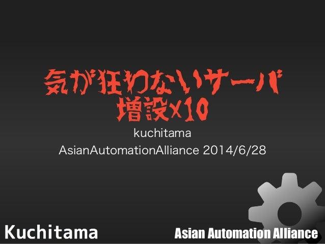 Asian Automation Alliance 気が狂わないサーバ 増設x10 kuchitama AsianAutomationAlliance 2014/6/28
