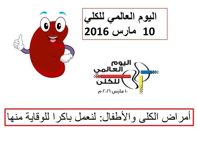 للكلي العالمي اليوم 2016 مارس 10 الكلى أمراضواألطفال:لنعملللوقاية باكرامنها