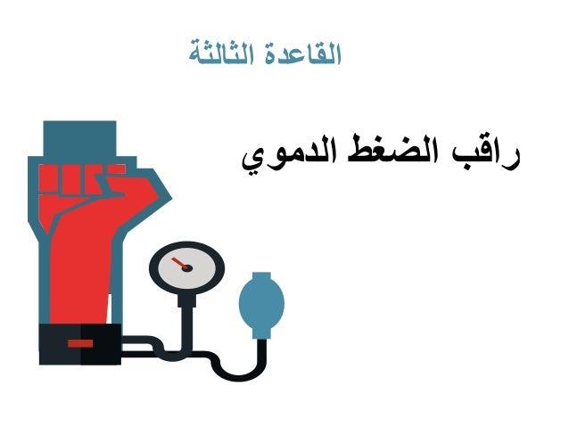 الدموي الضغط راقب الثالثة القاعدة