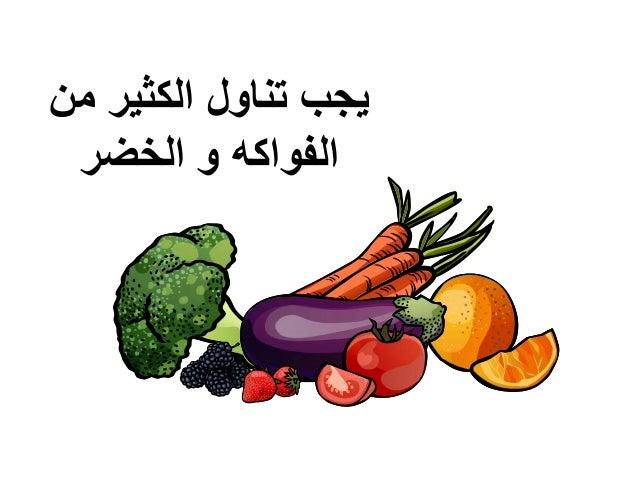 من الكثير تناول يجب الخضر و الفواكه