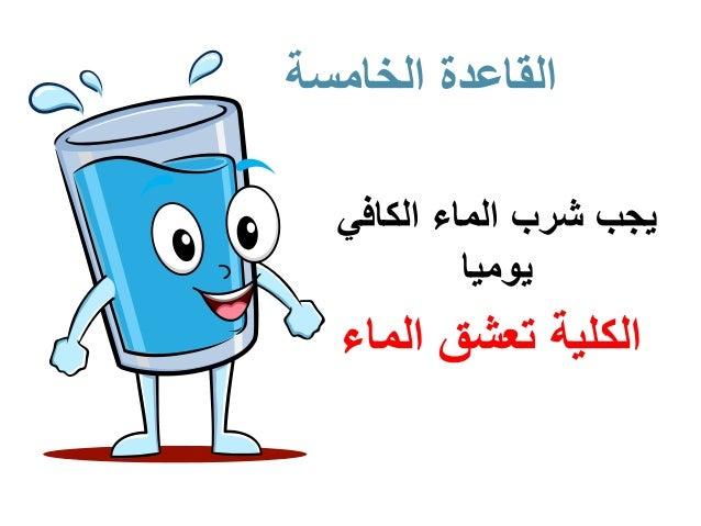 الكافي الماء شرب يجب يوميا الماء تعشق الكلية الخامسة القاعدة