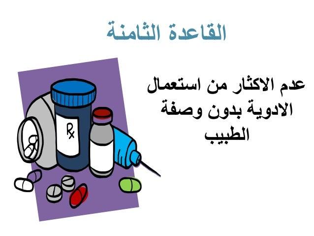 استعمال من االكثار عدم وصفة بدون االدوية الطبيب الثامنة القاعدة