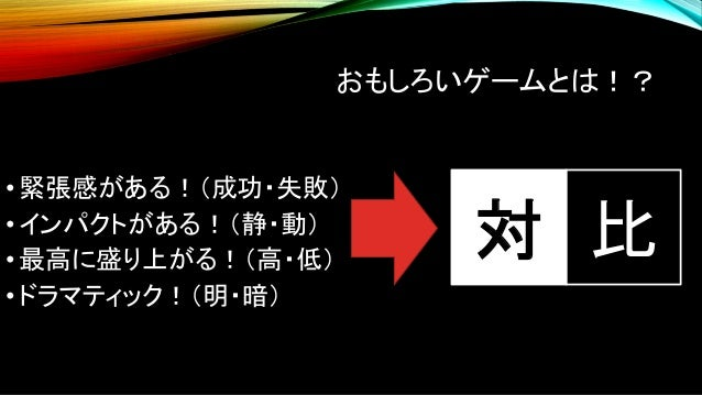 CEDEC 2016 : http://cedec.cesa.or.jp/2016/session/GD/547.html CEDiL : https://cedil.cesa.or.jp/cedil_sessions/view/1487 Sl...