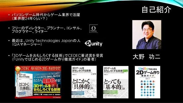 • 24 • • Unity Technologies Japan QA • 3D CEDEC Unity 2D