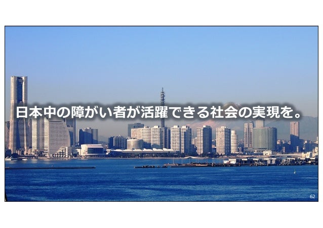 Copyright © GREE Business Operations, Inc. All Rights Reserved. ⽇本中の障がい者が活躍できる社会の実現を。 62